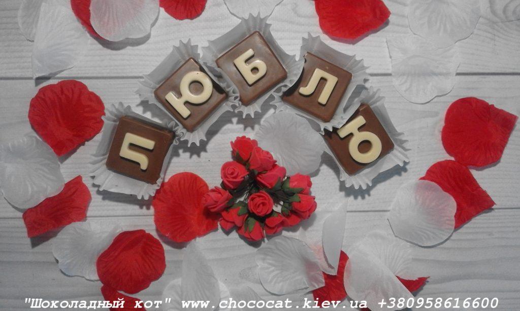 Шоколад ручной работы. Шоколадные буквы