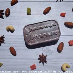 Шоколадный жетон настоящего мужчины