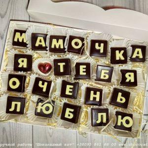 шоколад с буквами купить