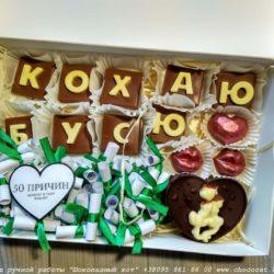 шоколадні букви київ
