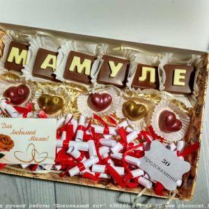 шоколад ручной работы украина