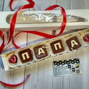 Шоколадные буквы для папы