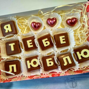 Шоколадні букви подарунок чоловіку