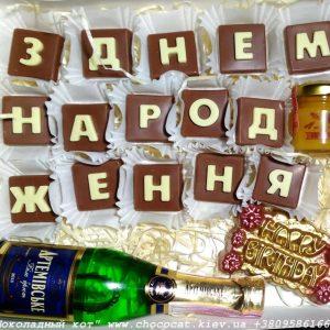 Шоколадні слова на день народження