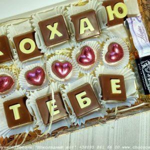 Шоколадні слова купити Україна