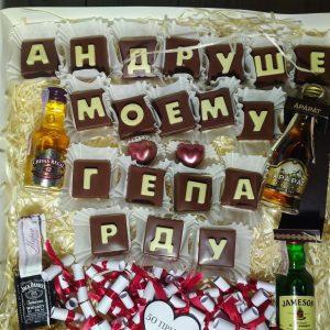 Шоколадные буквы. Подарочный набор любимому