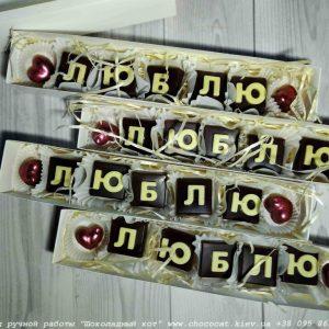 Конфеты с буквами парню