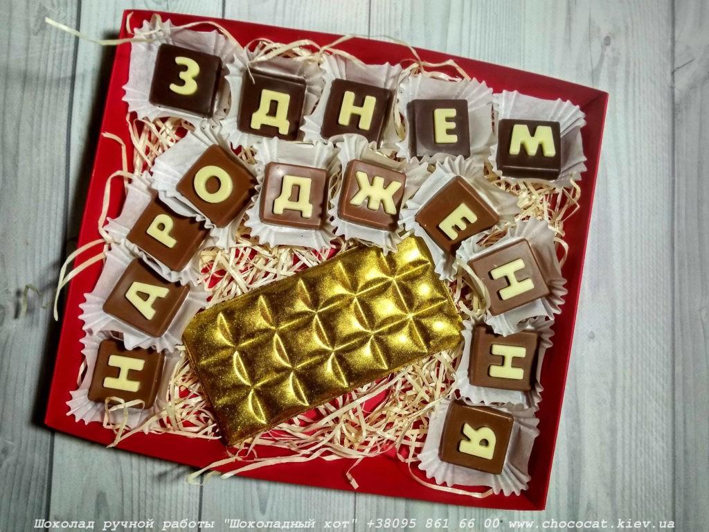 Конфеты с буквами на день рождения купить Киев