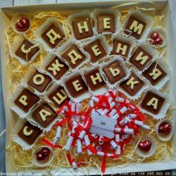 Шоколадные открытки. Шоколадные буквы