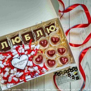 Шоколадные конфеты на подарок