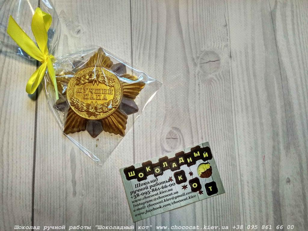 Шоколадная медаль папе