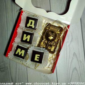 Шоколадные буквы для брата