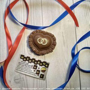 Шоколадное сердце с кольцами