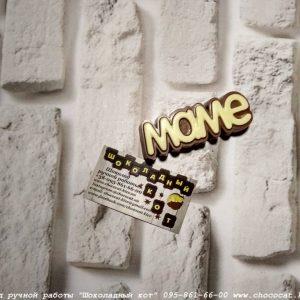 Шоколадные буквы для мамы