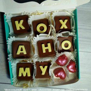 Подарунок коханому