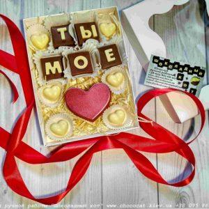 Шоколадное сердце. Шоколадные буквы