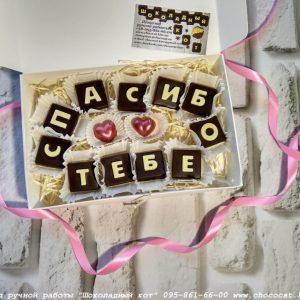 Подарок с шоколадных букв Спасибо тебе