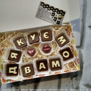 Подарок благодарность. Шоколадные буквы