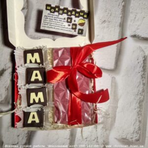 Шоколадные буквы маме