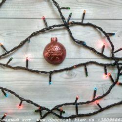 Шоколадный шарик с новым годом