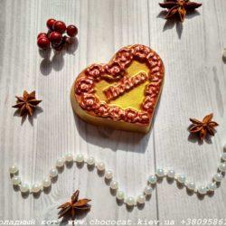 Шоколадное сердце с надписью люблю