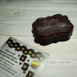 Шоколадная фигурка на новый год