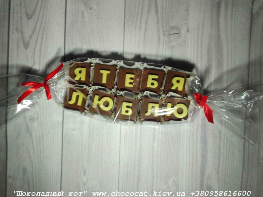 Подарки любимым шоколадные буквы