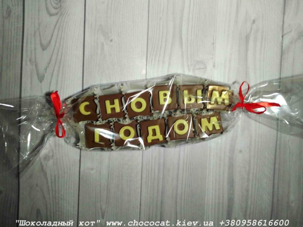 Шоколадные буквы с новым годом