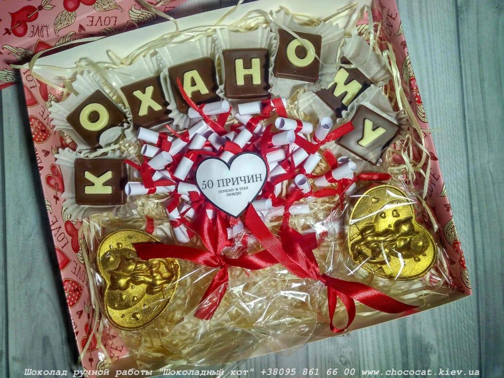 Шоколадні слова на подарунок Україна