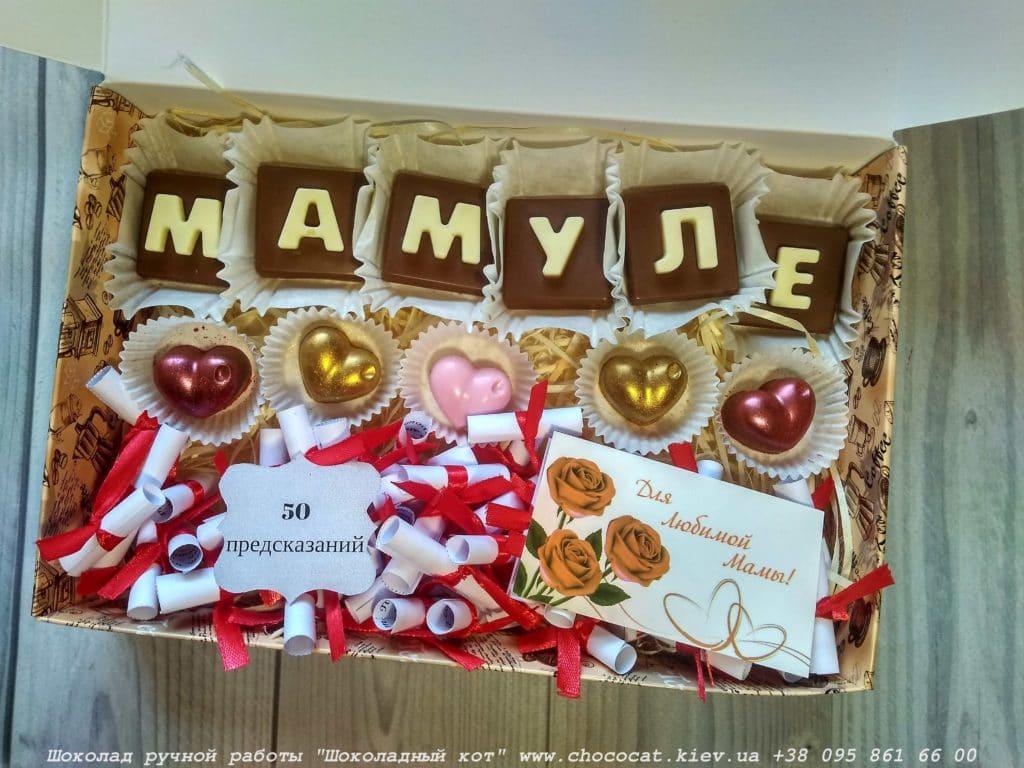 магазин шоколада Украина