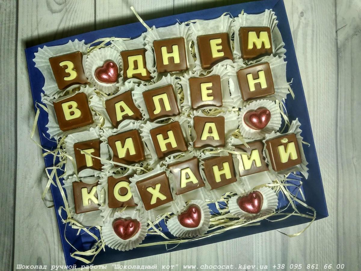 шоколадные сувениры киев