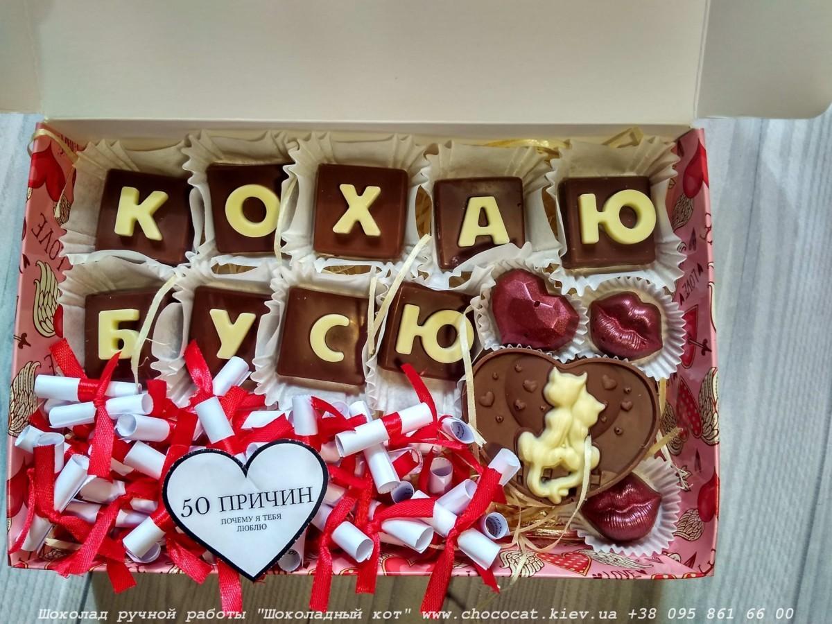 конфеты с буквами купить украина