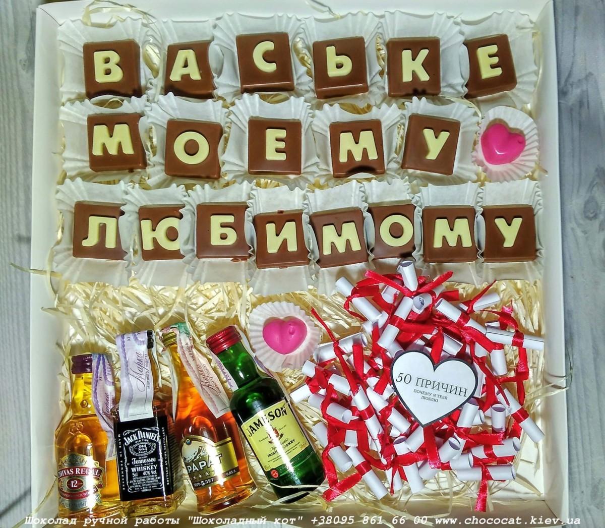 шоколадные буквы купить киев