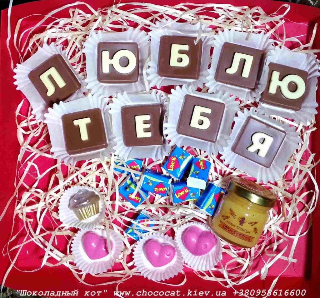 Шоколад с буквами купить Киев