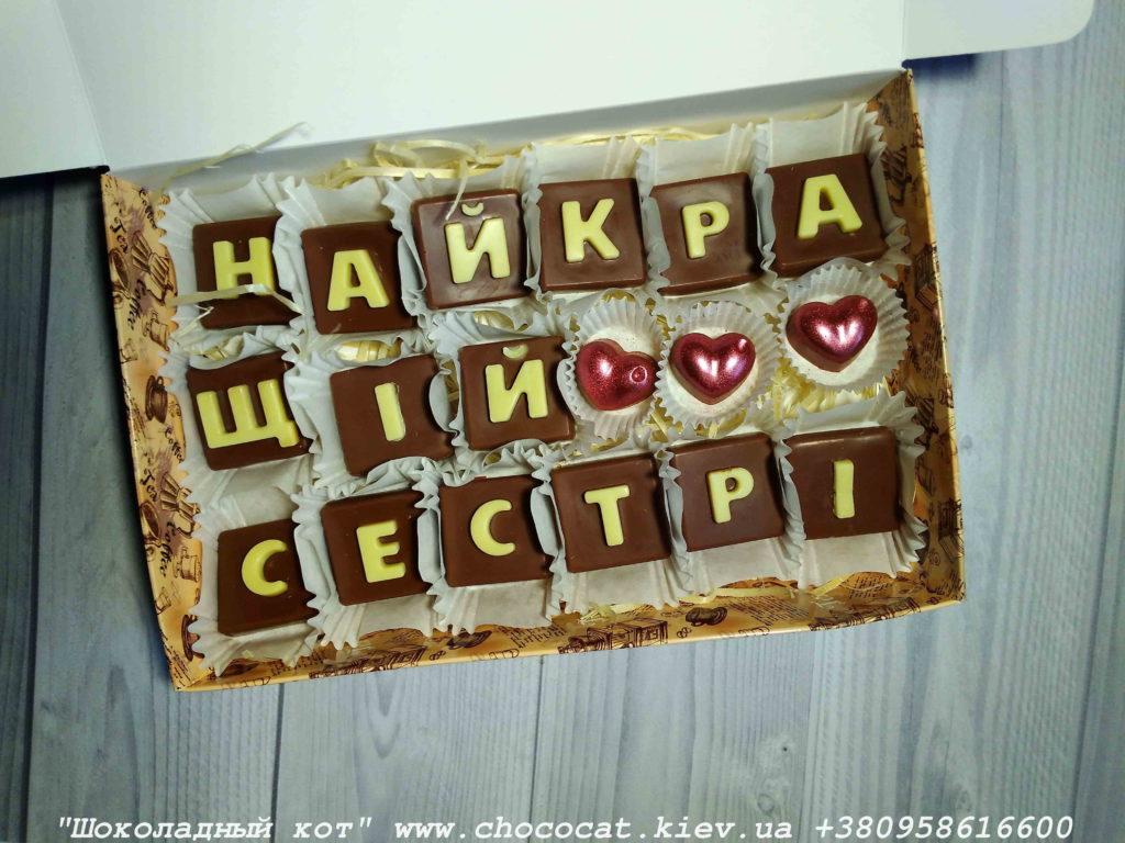 Шоколадні букви подарунок сестрі