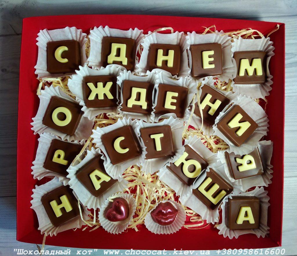 Шоколадные слова купить Киев