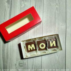 Шоколадный буквы в коробке