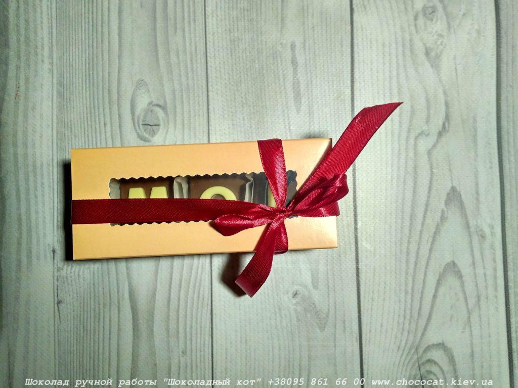 Шоколадный буквы в коробке купить