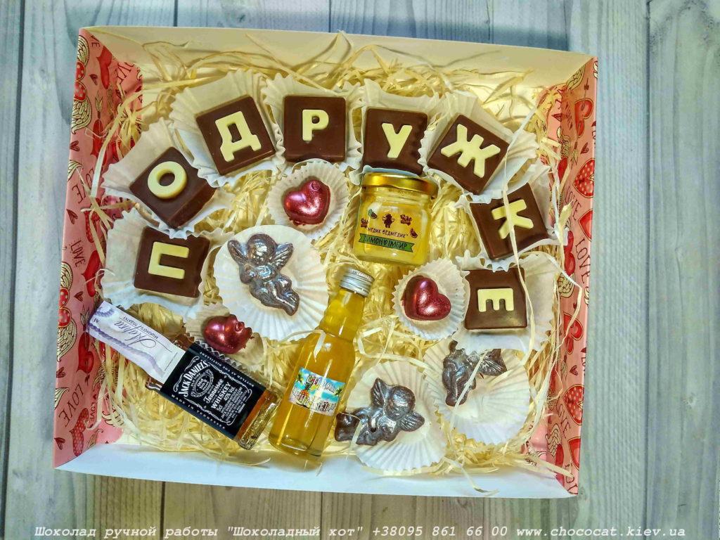 Конфеты с буквами подружке
