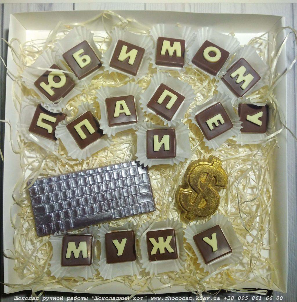 Шоколадный буквы. Шоколадная клавиатура. Шоколадный доллар.