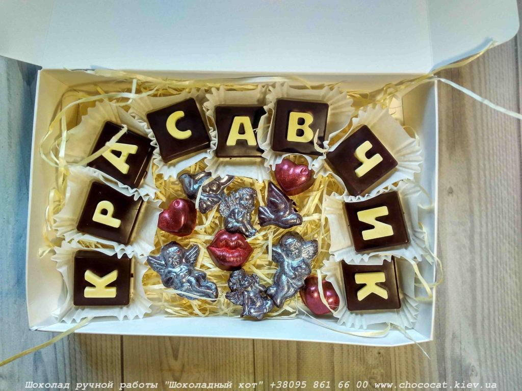 Конфеты с буквами мужу