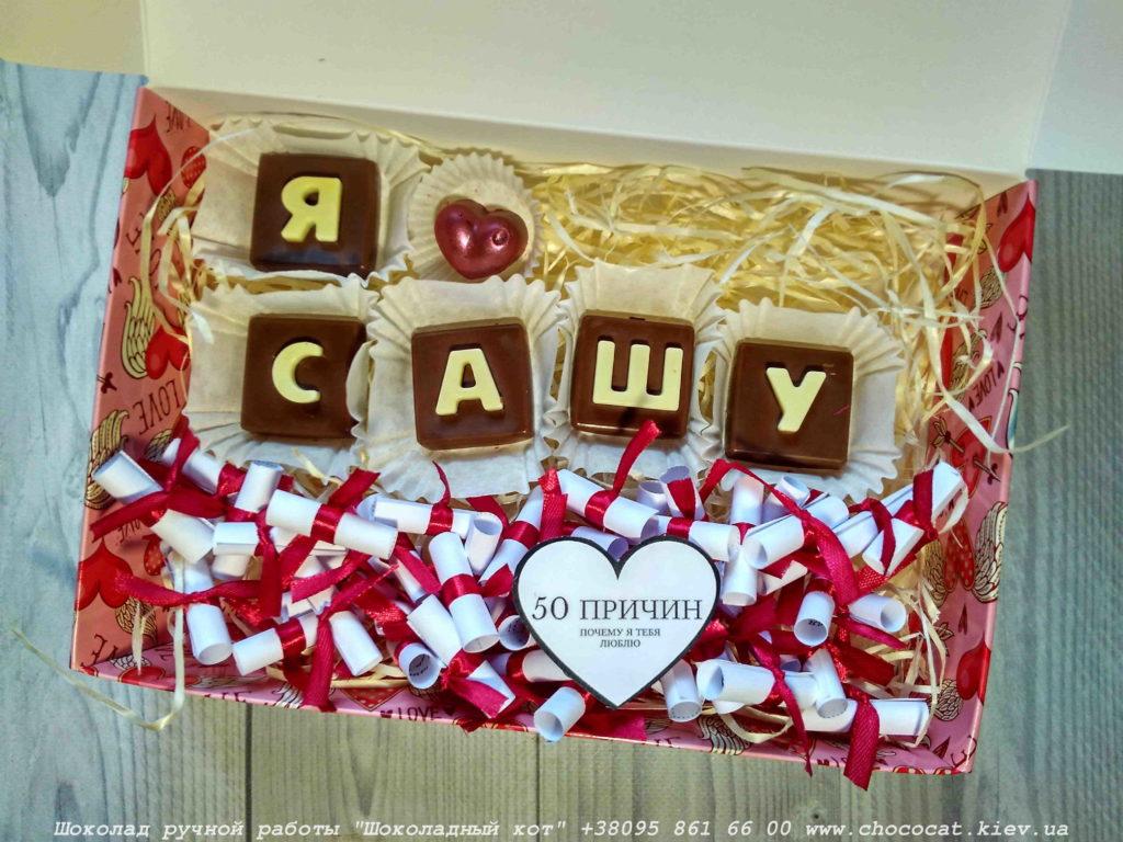 Конфеты с буквами любимому