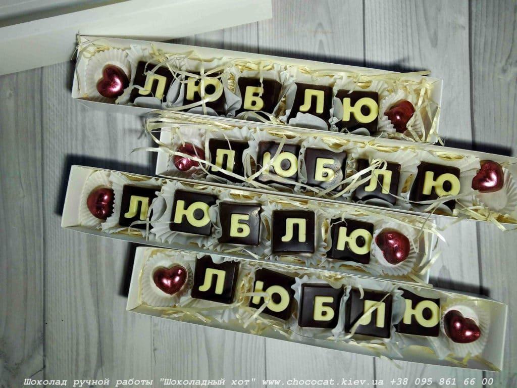 Шоколадные буквы люблю
