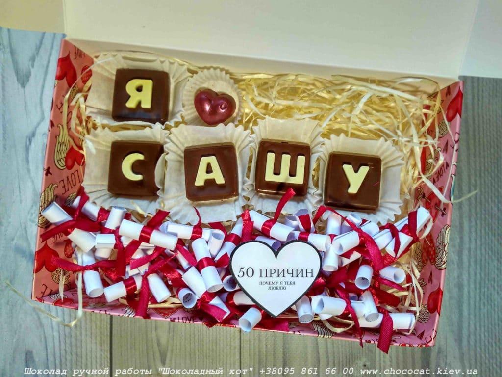 Буквы из шоколада купить