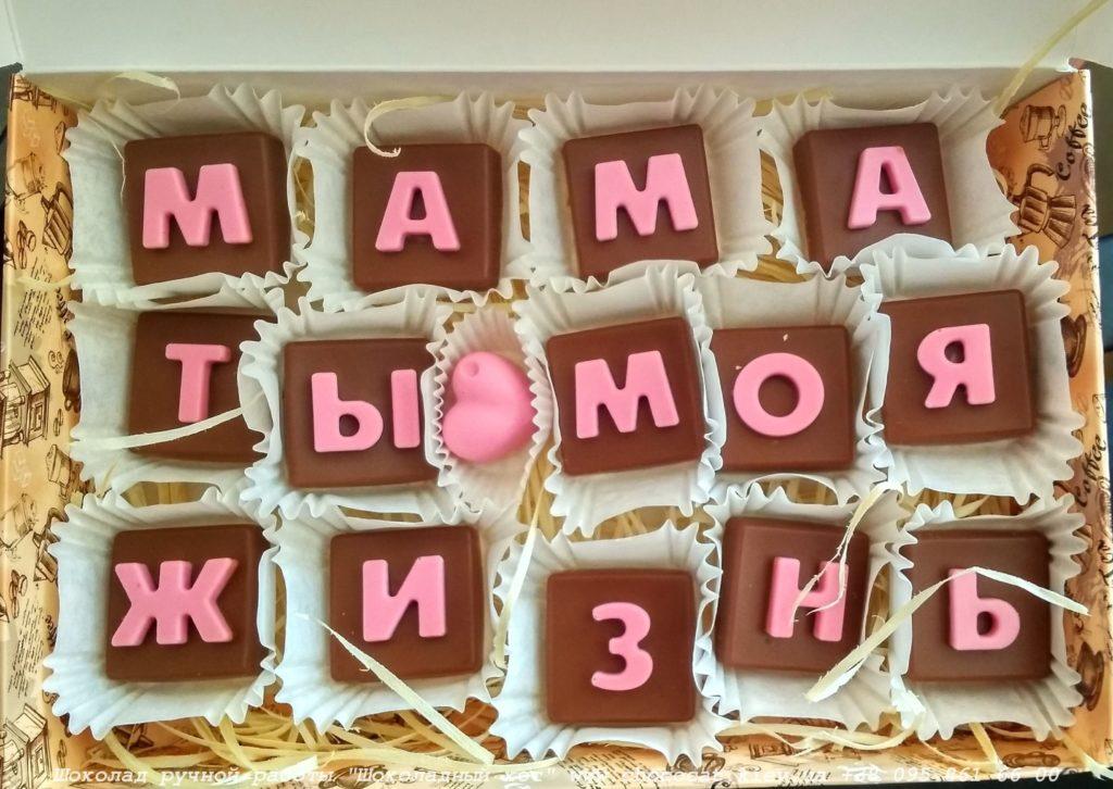Подарок для мамы на 8 марта