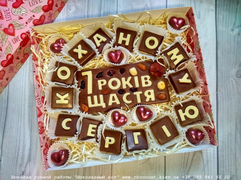 Шоколадные конфеты с буквами