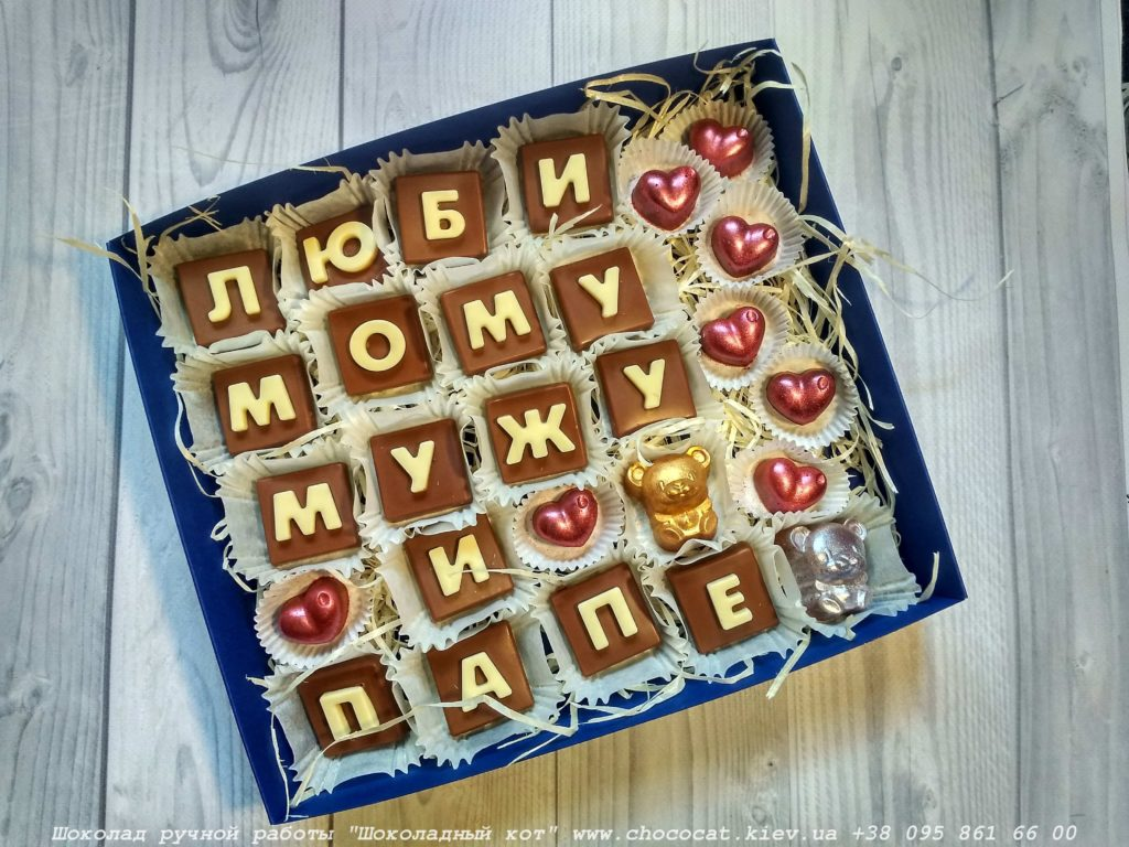 Шоколад с буквами купить Украина