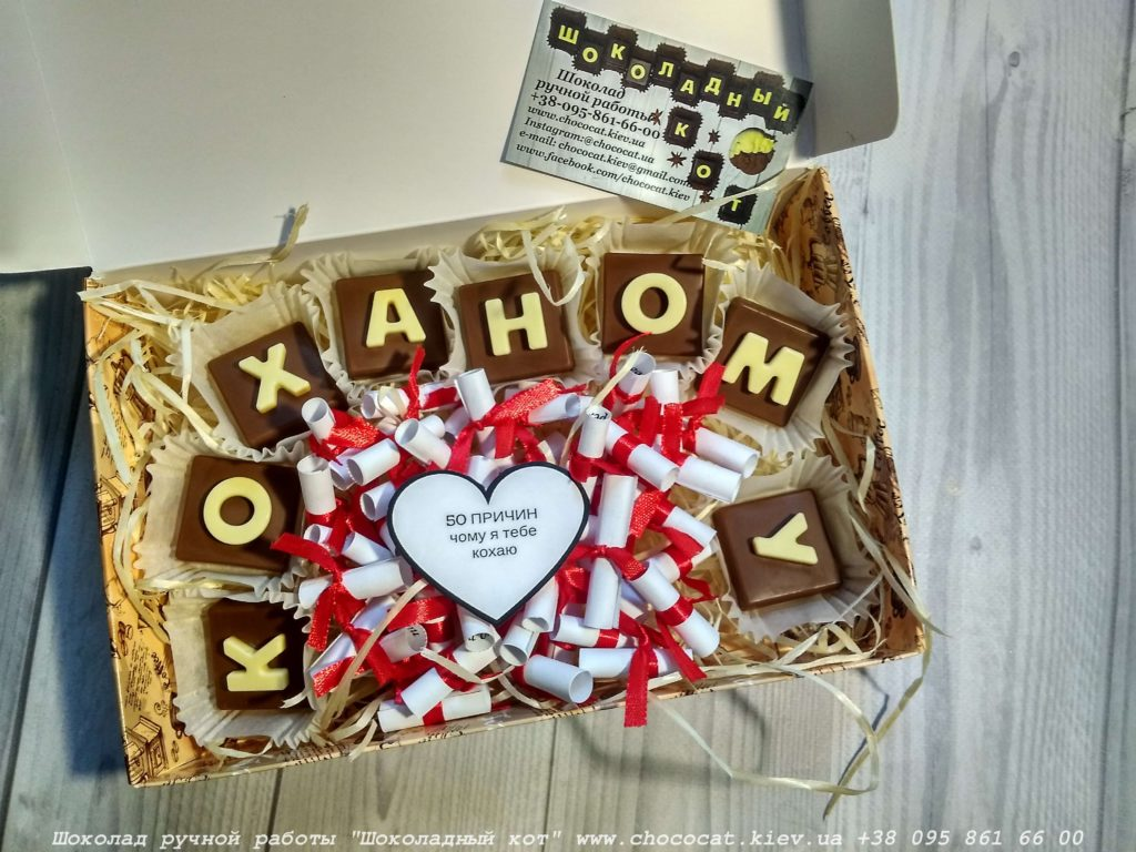Шоколадні букви купити