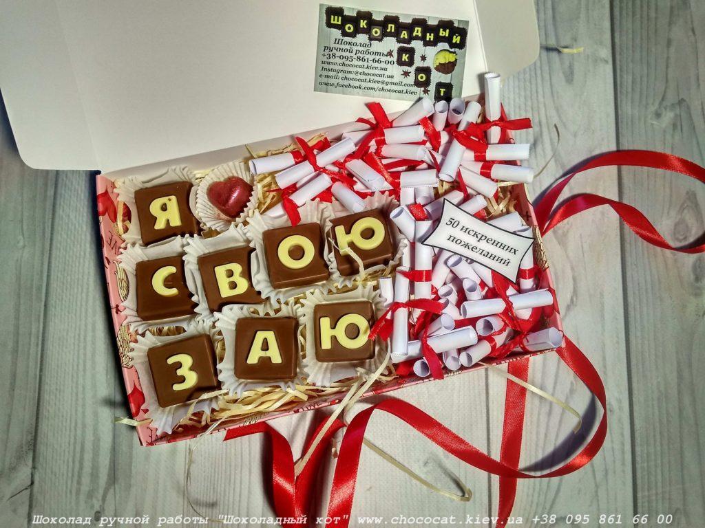 Шоколадные буквы любимому