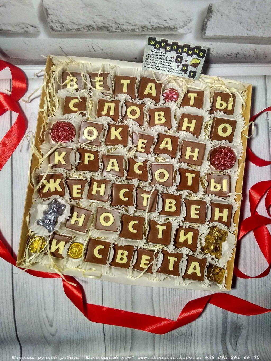 Подарок из шоколадных букв